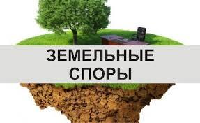 земельные консультации